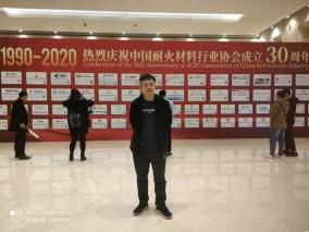 2021洛阳耐火材料展览会